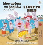 I Love to Help (Greek English Bilingual Book)