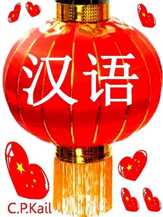 I am learning Chinese