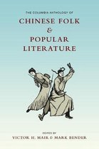 The Columbia Anthology of Chinese Folk and Popular Literature