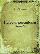 Istoriya Rossijskaya Kniga 3