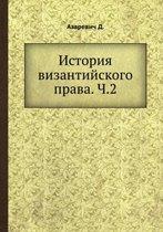 Istoriya Vizantijskogo Prava Chast 2