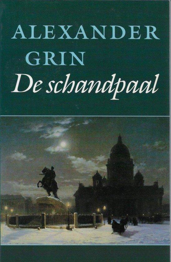 Schandpaal - Grin | Fthsonline.com