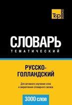 Russko-Gollandskij Tematicheskij Slovar' - 3000 Slov - Dutch Vocabulary for Russian Speakers