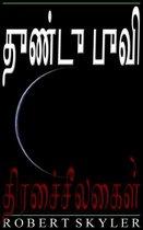 துண்டு புவி - 005 - திரைச்சீலைகள் (Tamil Edition)