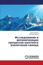 Issledovanie I Avtomatizatsiya Protsessov Shakhtnogo Izvlecheniya Svintsa