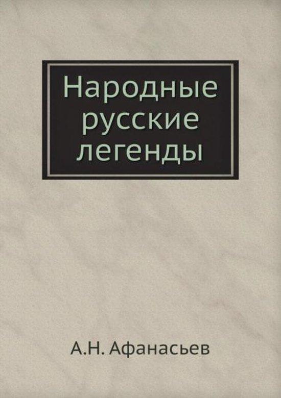 Narodnye Russkie Legendy