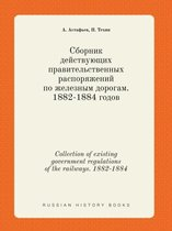 Collection of Existing Government Regulations of the Railways. 1882-1884
