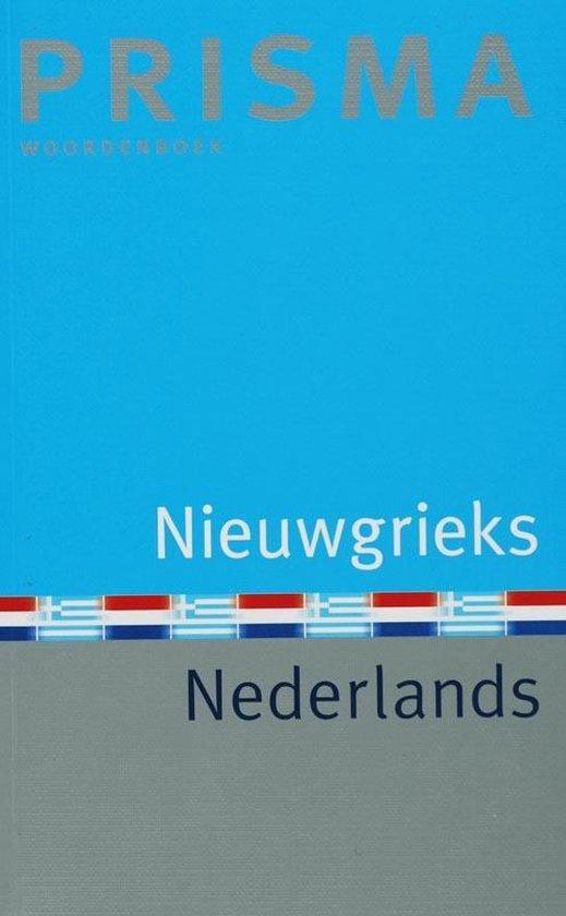 Nieuwgrieks-Nederlands - K. Imbrechts | Fthsonline.com