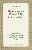 The Course of Russian History of the XIX Century. Part 1