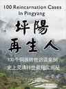Boek cover 坪阳再生人(简体)100个侗族轮回转世访谈案��� van Changzhen Li