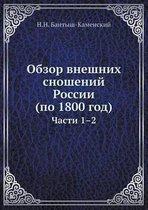 Obzor Vneshnih Snoshenij Rossii (Po 1800 God) Chasti 1-2
