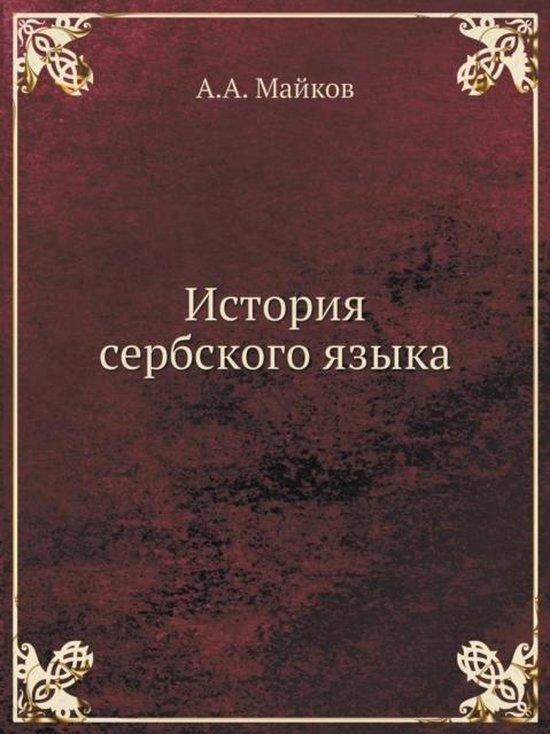 Istoriya Serbskogo Yazyka