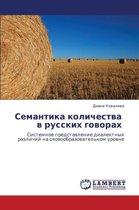 Semantika Kolichestva V Russkikh Govorakh