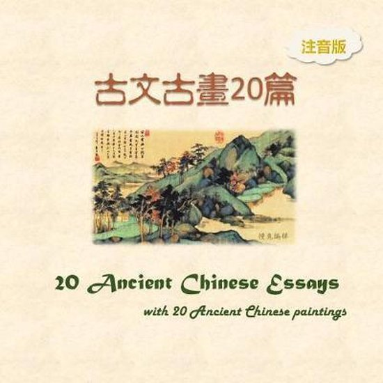 Pinyin Version -- 20 Ancient Chinese Essays with 20 Ancient Chinese Paintings