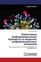 Kvantovye Informatsionnye Protsessy V Modelyakh Informatsionnykh Entropiy