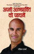 Apani Aatmashakti Ko Pahchanen