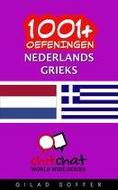 1001+ oefeningen nederlands - Grieks