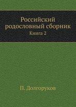 Rossijskij Rodoslovnyj Sbornik Kniga 2