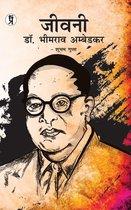 Jeevani Dr. Bhimrao Ambedkar
