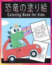恐竜の塗り絵 Coloring Book for Kids