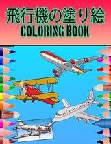 飛行機の塗り絵 Coloring Book