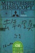 Boek cover Araki - Last Years Photographs van Nobuyoshi Araki