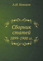 Sbornik Statej 1899-1900 Gg.