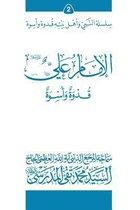 Al-Imam Ali (Ghudwa Wa Uswa) (2)
