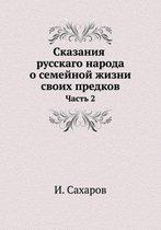 Skazaniya Russkago Naroda O Semejnoj Zhizni Svoih Predkov Chast 2