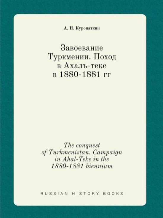 The Conquest of Turkmenistan. Campaign in Ahal-Teke in the 1880-1881 Biennium