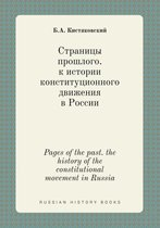 Pages of the Past. the History of the Constitutional Movement in Russia
