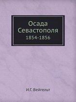 Osada Sevastopolya 1854-1856