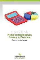 Investitsionnye Banki V Rossii