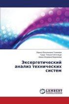Eksergeticheskiy Analiz Tekhnicheskikh Sistem