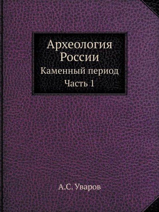 Arheologiya Rossii Kamennyj Period Chast 1