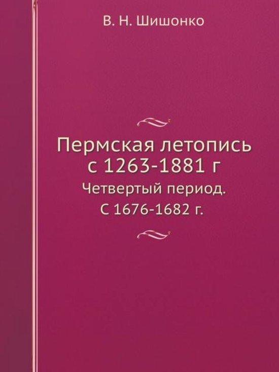 Permskaya Letopis C 1263-1881 G Chetvertyj Period. S 1676-1682 G.