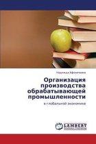 Organizatsiya Proizvodstva Obrabatyvayushchey Promyshlennosti