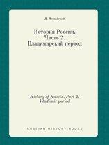 History of Russia. Part 2. Vladimir Period