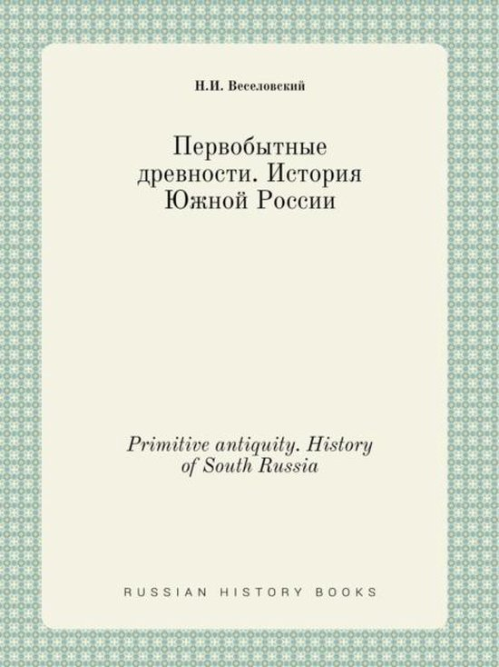 Primitive Antiquity. History of South Russia