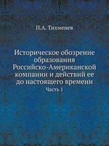 Istoricheskoe Obozrenie Obrazovaniya Rossijsko-Amerikanskoj Kompanii I Dejstvij Ee Do Nastoyaschego Vremeni Chast 1
