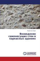 Vozvedenie samonesushchikh sten v karkasnykh zdaniyakh