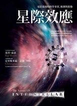 星際效應:電影幕後的科學事實、推測與想像