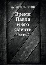 Vremya Pavla I Ego Smert Chast 2