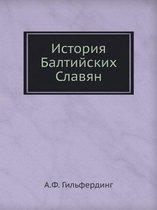 Istoriya Baltijskih Slavyan