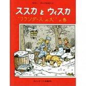 Suske en Wiske (Japanse uitgave)