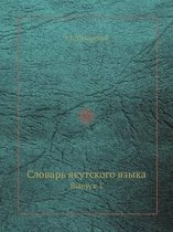 Slovar Yakutskogo Yazyka Vypusk 1