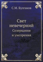 Svet Nevechernij Sozertsaniya I Umozreniya