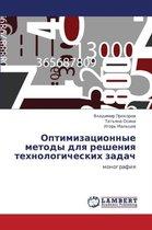 Optimizatsionnye Metody Dlya Resheniya Tekhnologicheskikh Zadach