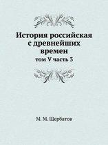 Istoriya Rossijskaya S Drevnejshih Vremen Tom V Chast 3