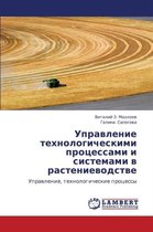 Upravlenie Tekhnologicheskimi Protsessami I Sistemami V Rastenievodstve